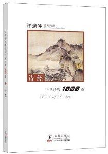 许渊冲经典英译古代诗歌1000首:诗经(汉英对照)