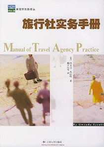 旅行社实务手册