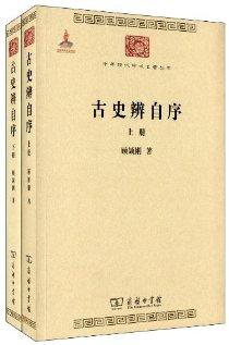 古史辨自序(套装共2册)