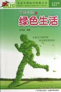 美丽中国之绿色生活/生态文明知识科普丛书