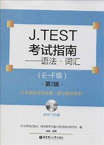 J.TEST考試指南:語法·詞彙(E-F級)(第2版)(附MP3光盤)