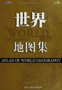 世界地理地图集(2013年修订)