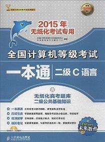 未來教育·全國計算機等級考試一本通:二級C語言(2015年無紙化考試專用)