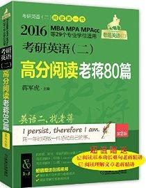 (2016)蔣軍虎·老蔣英語(二)綠寶書系MBA、MPA、MPAcc等29個專業學位适用:考研英語(