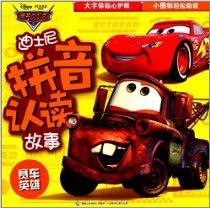 迪士尼拼音认读故事:赛车英雄
