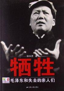 牺牲:毛泽东和失去的亲人们