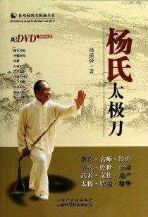 杨氏太极刀(附DVD光盘1张)