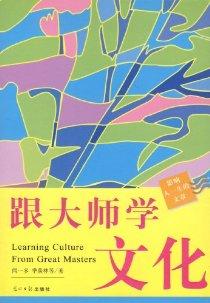 影響人一生的文章:跟大師學文化