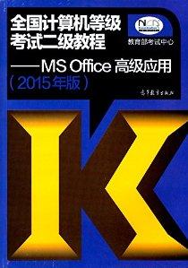 (2015年版)全國計算機等級考試二級教程:MS Office高級應用(附光盤)