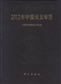 2012年中国天文年历