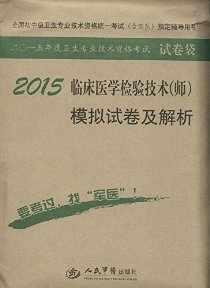 (2015)全國初中級衛生專業技術資格統一考試(含部隊)指定輔導用書:臨床醫學檢驗技術(師)模拟試卷