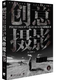 創意攝影:Photoshop+Lightroom雙修魔法書(附CD光盤1張)