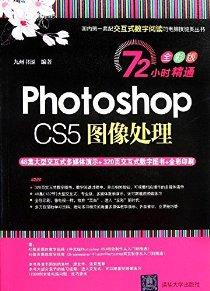 Photoshop CS5圖像處理(72小時精通:全彩版)(附DVD-ROM光盤1張)