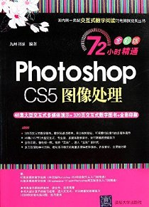 Photoshop CS5图像处理(72小时精通:全彩版)(附DVD-ROM光盘1张)