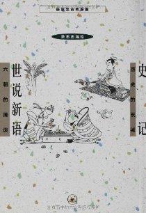 蔡志忠古典漫画:史记 世说新语