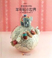 须佐沙知子的羊毛毡小世界