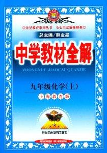 金星教育·(2014)中学教材全解:九年级化学(上册)(上海教育版)