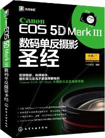 Canon EOS 5D Mark Ⅲ數碼單反攝影聖經(附數碼相機清潔體驗裝)