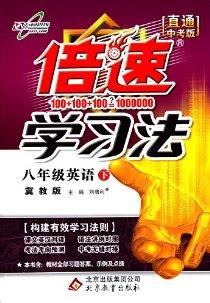 萬向思維·(2015年春季)倍速學習法:8年級英語(下)(冀教版)(直通中考版)(附教材全部習題答案