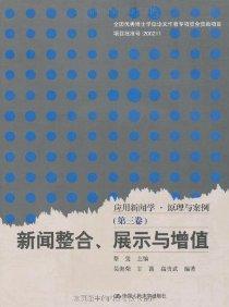 应用新闻学•原理与案例(第3卷):新闻整合展示与增值(附光盘)