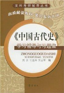《中國古代史》學習輔導與習題集