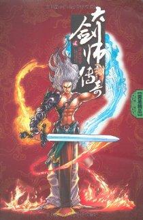 大剑师传奇(2)