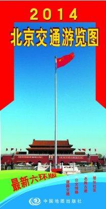 2014北京交通游览图(六环版)