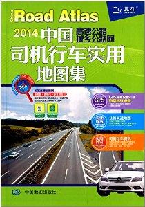 中国司机行车实用地图集
