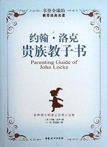 約翰•洛克貴族教子書