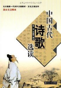 中国古代诗歌选读