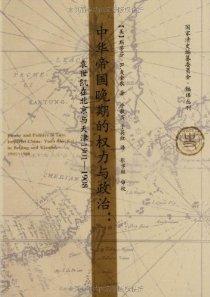 中華帝國晚期的權力與政治:袁世凱在北京與天津(1901-1908)