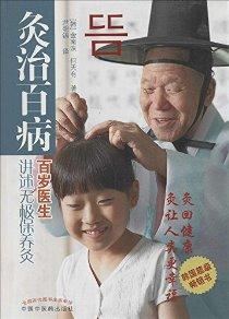 灸治百病:百岁医生讲述无极保养灸