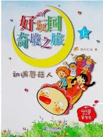 2015年寒假小學生1-3年級推薦書-好玩國境之旅(上)初遇蘑菇人