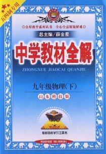 金星教育·中学教材全解:物理(9年级下册)(五四制专用)(山东科技版)