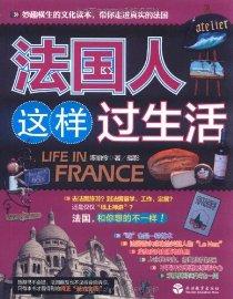 法国人这样过生活