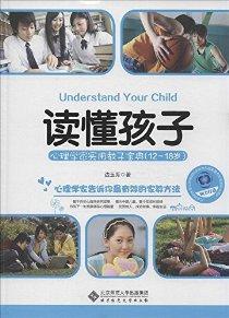 读懂孩子:心理学家实用教子宝典(12-18岁)