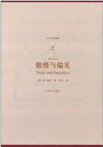 譯文名著典藏:傲慢與偏見