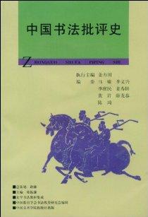 中國書法批評史