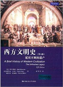 西方文明史:延續不斷的遺産(第五版)