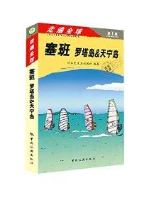 走遍全球(第1版)·塞班:罗塔岛&天宁岛