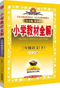 金星教育·(2015春)小学教材全解:三年级语文(下册)(CCD版)