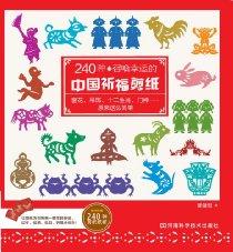 240種召喚幸運的中國祈福剪紙(附240種剪紙紙樣)