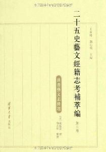 二十五史艺文经籍志考补萃编(第3卷)