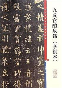 彩色放大本中國著名碑帖:九成宮醴泉銘(李琪本)