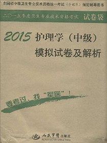 (2015)全國初中級衛生專業技術資格統一考試(含部隊)指定用書:護理學(中級)模拟試卷及解析