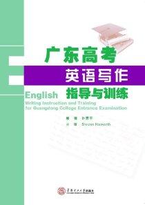 廣東高考英語寫作指導與訓練
