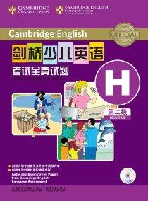 劍橋少兒英語考試全真試題:第二級H(CD光盤版)