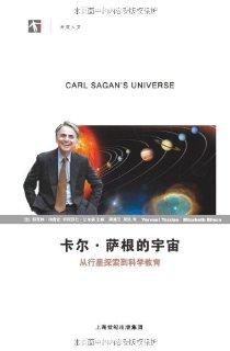 卡尔•萨根的宇宙:从行星探索到科学教育