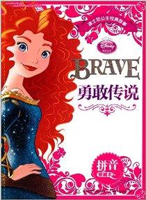 迪士尼公主經典故事拼音愛藏本:勇敢傳說