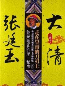 大清张廷玉:走在皇帝的刀刃上